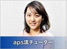 aps流チューター