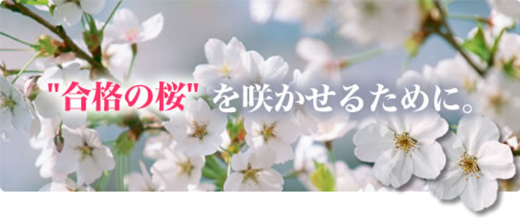 合格の花を咲かせるために。
